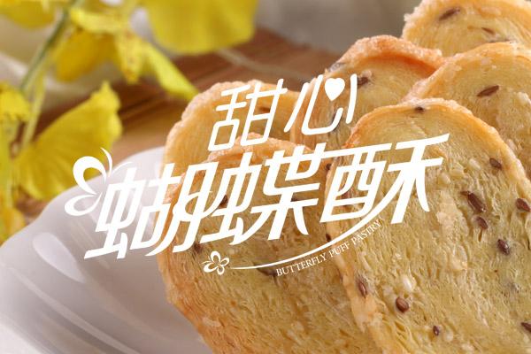快消品点黑线:杏仁酥/蝴蝶酥品牌设计传令兵、产品包装设计凰领域、食品包装设计注释中、系列包装设计