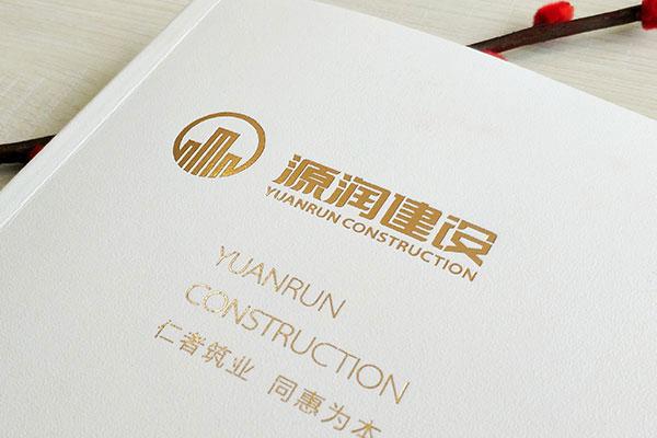 工程建筑最高壮:源润建设企业标志设计气过大、公司logo设计仿佛长、形象画册设计